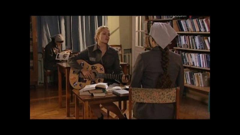 Елена Николаева капкан классная обалденная супер песня из фильма девочка 2008 год к
