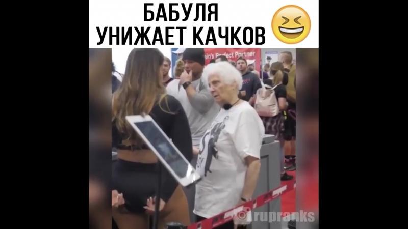 Бабуля унижает качков