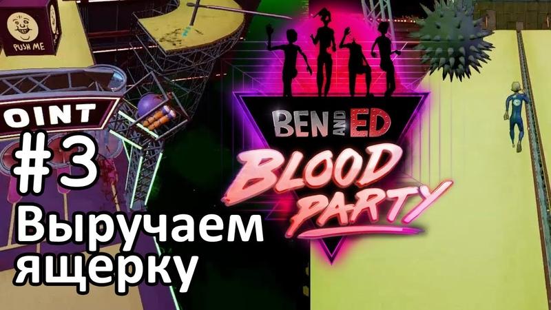 Выручаем ящерку 🙊👰 | Ben and Ed - Blood Party 3