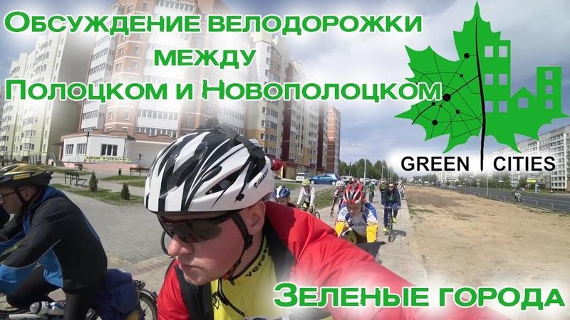 Обсуждение будущей велодорожки связующей города Полоцк и Новополоцк