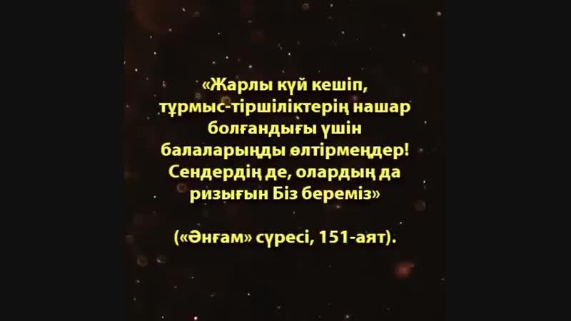 «Жарлы күй кешіп, тұрмыс-тіршіліктерің нашар болғандығы үшін ба ( 612 X 612 ).mp4