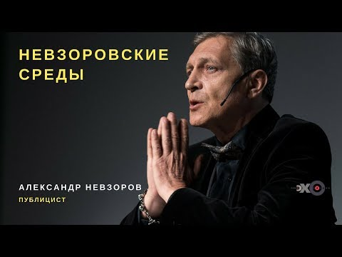 Александр Невзоров Невзоровские среды 16 01 19