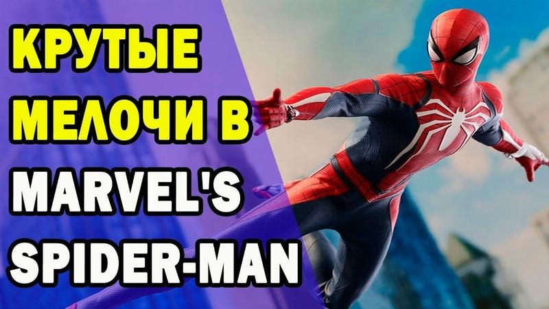 Удивительные мелочи в Человек-Паук PS4