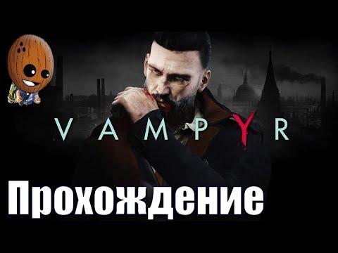 Vampyr - Прохождение 4➤ Персонал больницы и их пациенты. Вливаемся в коллектив.