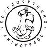 Ветеринарная клиника Антистресс Минск.