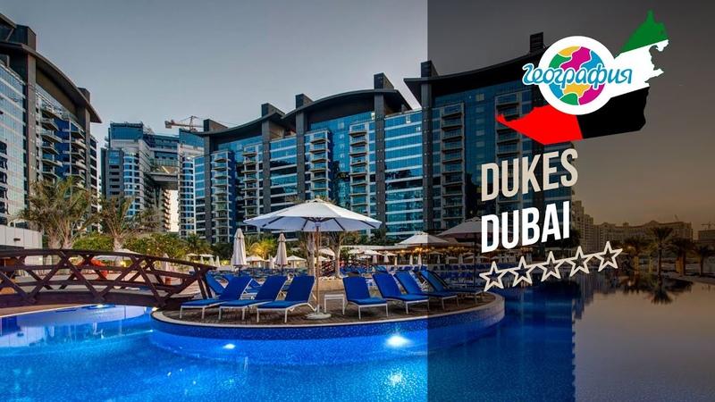 Отель Дюкес Дубай 5*. Dukes Dubai 5* (Дубаи, Палм Джумейра). Рекламный тур География