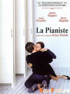 Фильм Пианистка / Pianiste, La