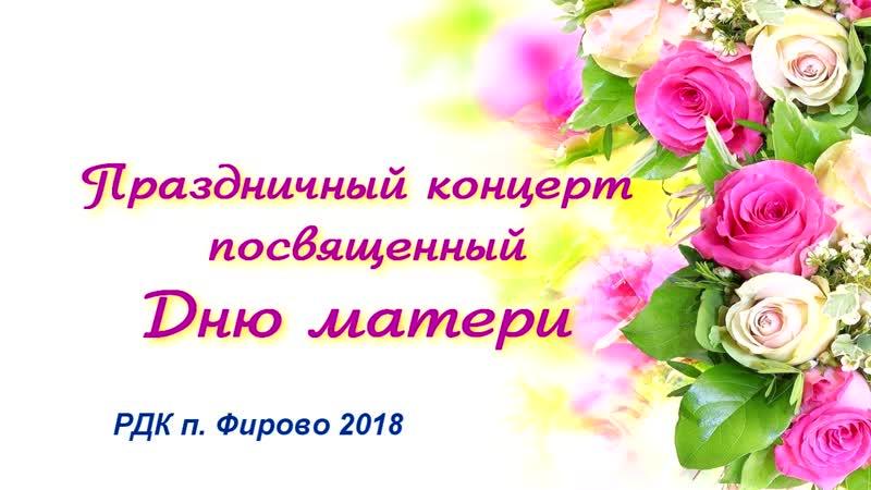 Концерт ко Дню матери п. Фирово 2018