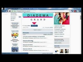 Акция 20 07 14 от Diadema Grand