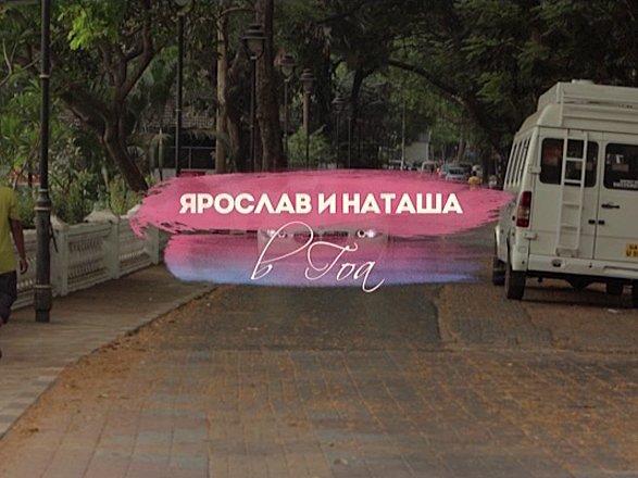 ЖаннаПожени Ярослав и Наташа в Гоа