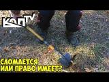 Тест разборной лопаты БСЛ-110 на излом - черенок на резьбе - сломается  ли сгон 25