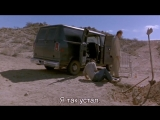 Храбрец The Brave (1997)