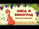 Басня Крылова Лисица и виноград.  Сказки для детей читает Тетя Маша