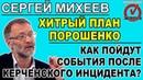 Сергей Михеев: президент Украины пошел ва-банк в стремлении повысить рейтинг 03.12.2018