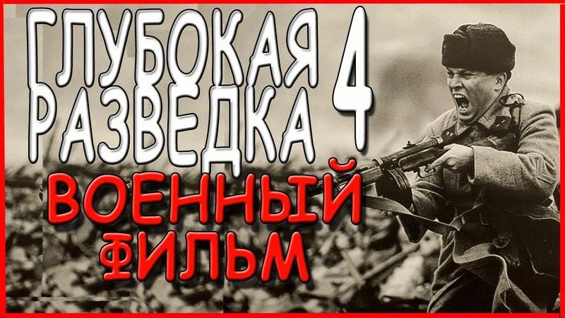 ФИЛЬМ О РАЗВЕДЧИКАХ! **ГЛУБОКАЯ РАЗВЕДКА 4** русские военные фильмы 2018