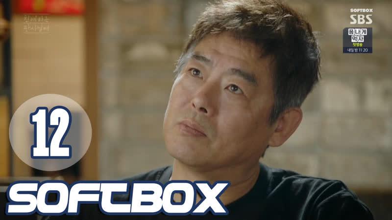[Озвучка SOFTBOX] Уважаемый судья 12 серия