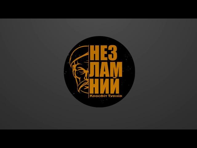 НЕЗЛАМНИЙ | Кроссфіт Турнір
