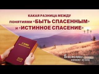 Церковь Всемогущего Бога   Библия Фильм «Блаженны нищие духом»   Какая разница между понятиями «быть спасенным» и «истинное спас