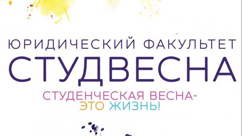 Юридический Факультет «СТУДВЕСНА»