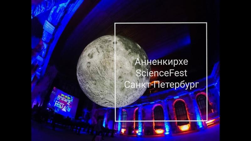 Анненкирхе ScienceFest Луна СанктПетербург