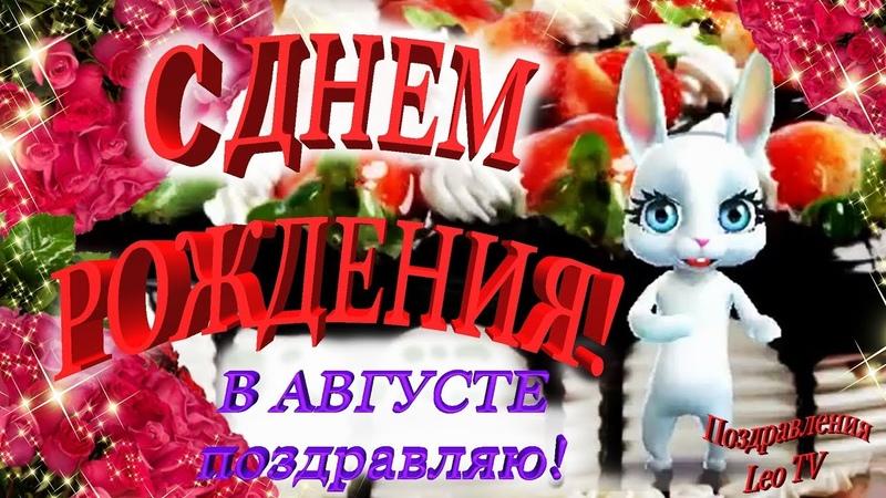 С Днем Рождения в августе!Зуби зайка! Красивое пожелание С Днем рождения в августе!