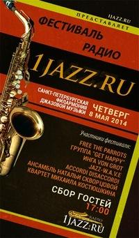 (СПБ) Фестиваль Радио 1jazz.ru* 8 мая Филармония