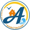 Отдых в Феодосии, гостевой дом  Анастасия