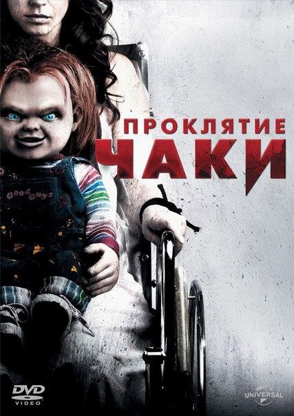 Проклятие Чаки (2013)