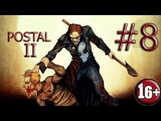 Postal 2 прохождение - [Пятница|1/3] #8