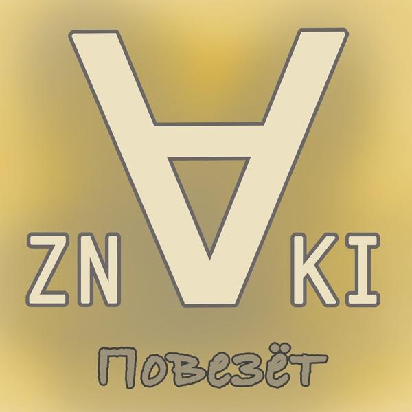 Новый сингл от группы Znaki
