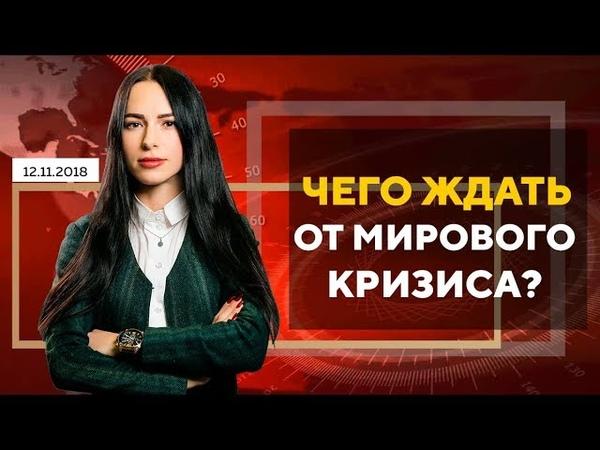 💣Бомба на бирже CryptoPay | Poloniex вне закона | Курс криптовалют- Новости криптовалют 12.11.2018