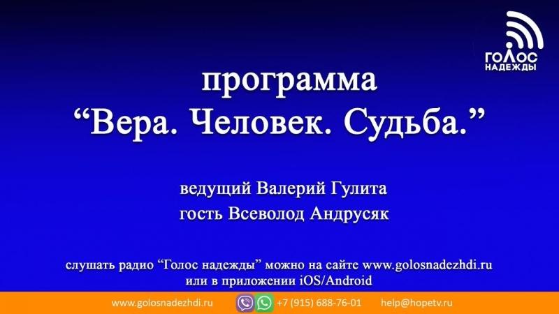 Всеволод Андрусяк | Программа Вера.Человек.Судьба.