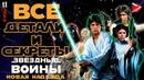 Все детали и секреты Звёздные войны. Эпизод IV Новая надежда Часть 2