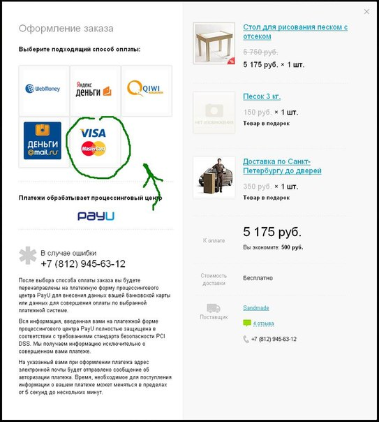 Скриншот оформление заказа sandmade.ru