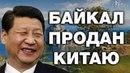 Китайцы захватили Байкал Кто продаёт Китаю земли Сибири и крупнейшее пресноводное озеро в мире