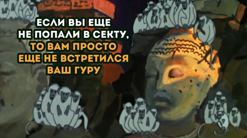 Если вы еще не попали в секту то значит вам просто не встретился ваш гуру Ольга Добровольская