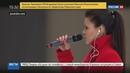 Новости на Россия 24 После петуха во время исполнения гимна России певица плакала в туалете