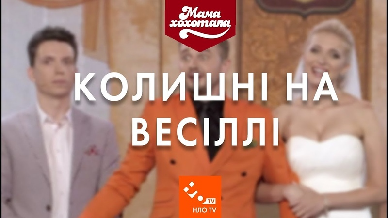Колишні на весіллі| Шоу Мамахохотала | НЛО TV