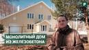 Монолитный дом в стиле лофт: особенности строительства FORUMHOUSE || FORUMHOUSE