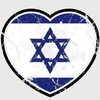 Про Израиль