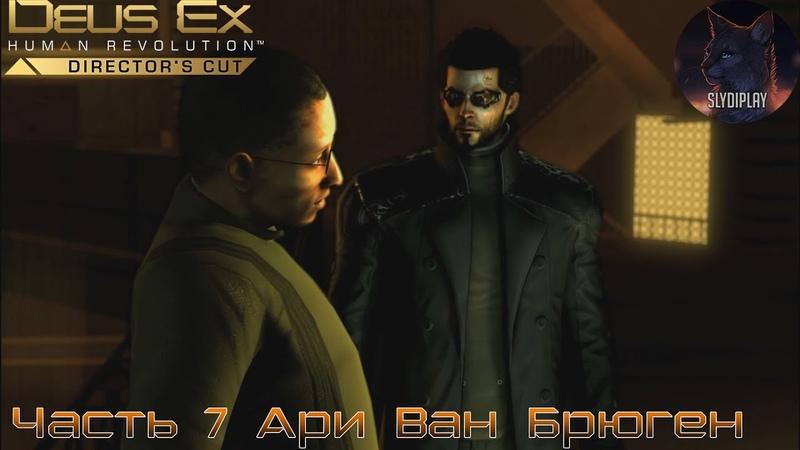 Deus Ex Human Revolution Director's Cut Прохождение часть 7 Ари Ван Брюген