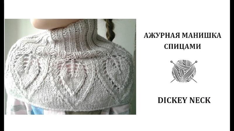 Манишка спицами How to knit scarf collar