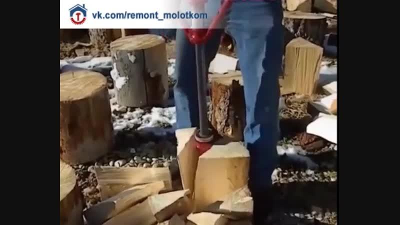 Отличный инструмент для колки дров 😊👍