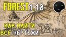 The Forest 1.10 Как найти все чертежи 4/4 | The Forest как сделать Дельтаплан