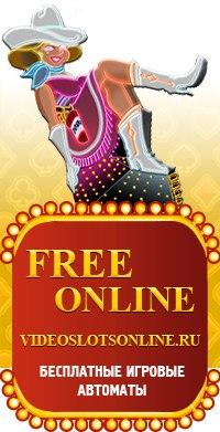 Ссылка посмотреть бесплатные игровые автоматы videoslotsonline купить игровые автоматы у производителя
