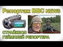 Репортаж BBC из горячей точки Страйкбол геймплей репортера