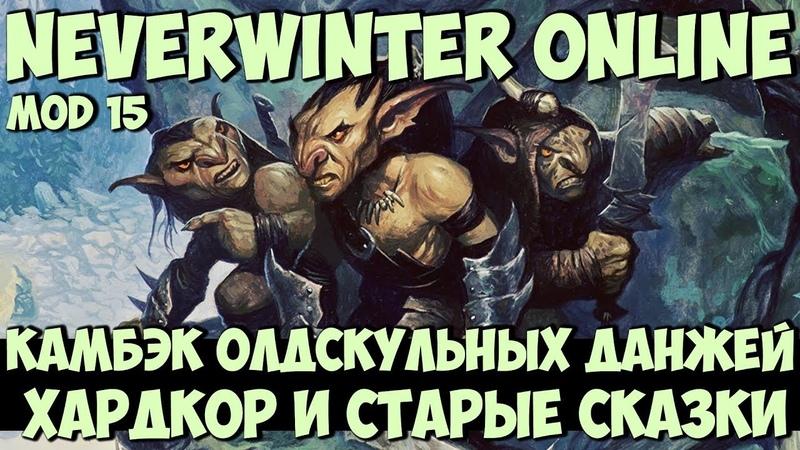 Камбэк Олдскульных Данжей, Хардкор и Старые Сказки | Neverwinter Online | Mod 15 (Preview)