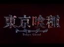 Токийский гуль Tokyo Ghoul