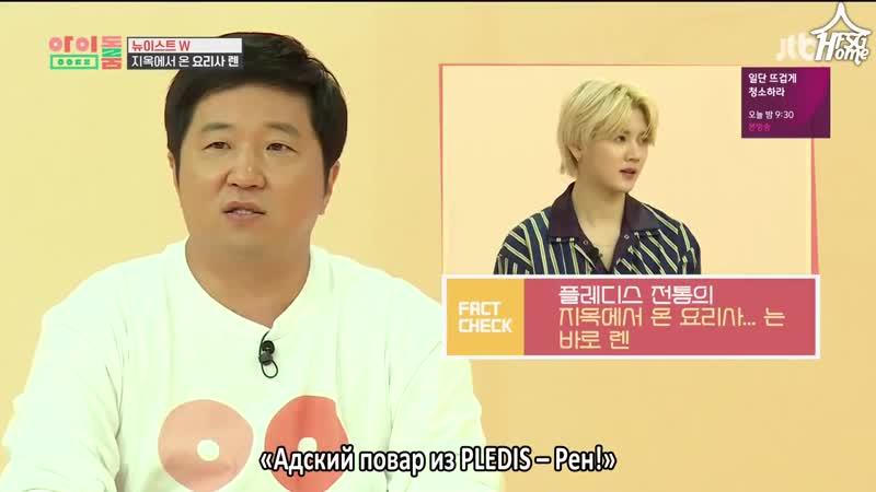 30 | Idol Room x NUEST W [рус.саб]