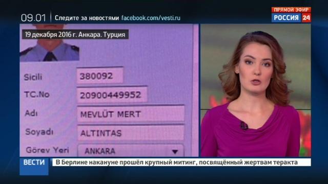 Новости на Россия 24 • Москва прощается с погибшим послом: Героя России проводят со всеми почестями